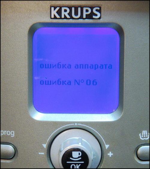 Ошибка №6 в кофемашине KRUPS XP7240