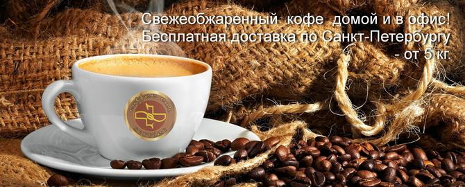 Кофе арабика купить цена ярославль